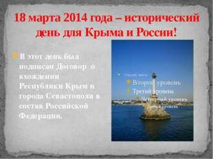 18 марта 2014 года – исторический день для Крыма и России! В этот день был по