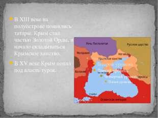 В XIII веке на полуострове появились татары. Крым стал частью Золотой Орды, и