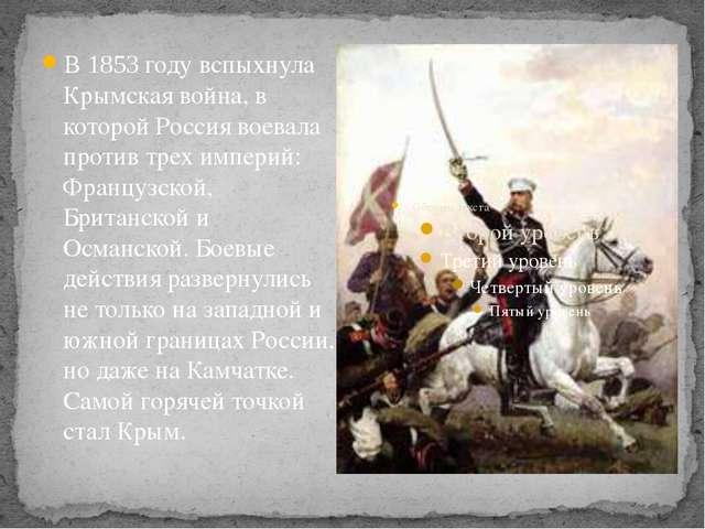 В 1853 году вспыхнула Крымская война, в которой Россия воевала против трех им...