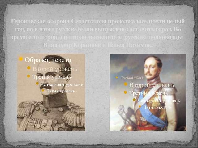 Героическая оборона Севастополя продолжалась почти целый год, но в итоге русс...