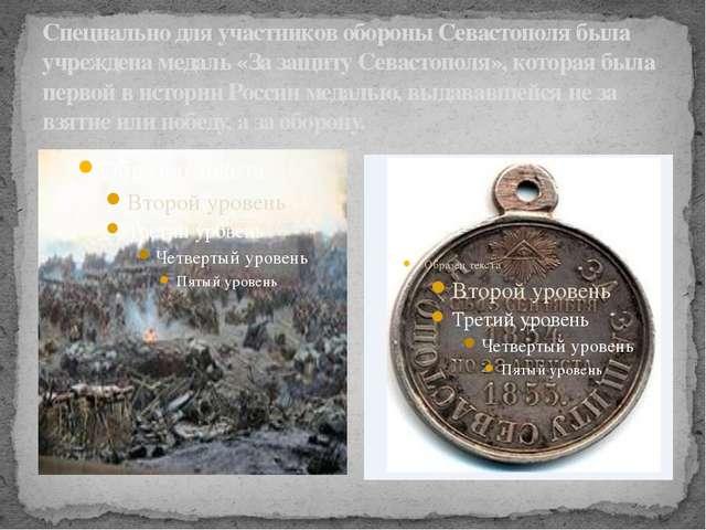 Специально для участников обороны Севастополя была учреждена медаль «За защит...