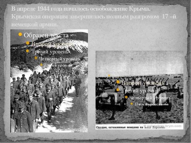 В апреле 1944 года началось освобождение Крыма. Крымская операция завершилась...