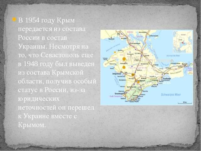 В 1954 году Крым передается из состава России в состав Украины. Несмотря на т...