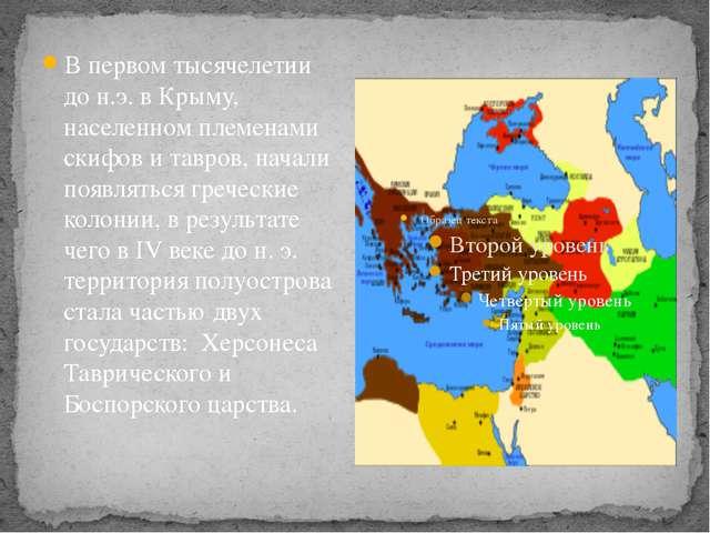 В первом тысячелетии до н.э. в Крыму, населенном племенами скифов и тавров, н...