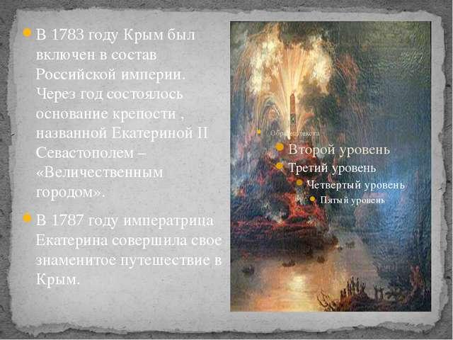 В 1783 году Крым был включен в состав Российской империи. Через год состоялос...