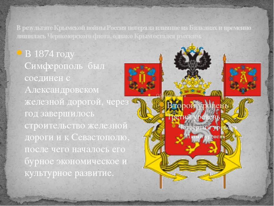 В результате Крымской войны Россия потеряла влияние на Балканах и временно ли...