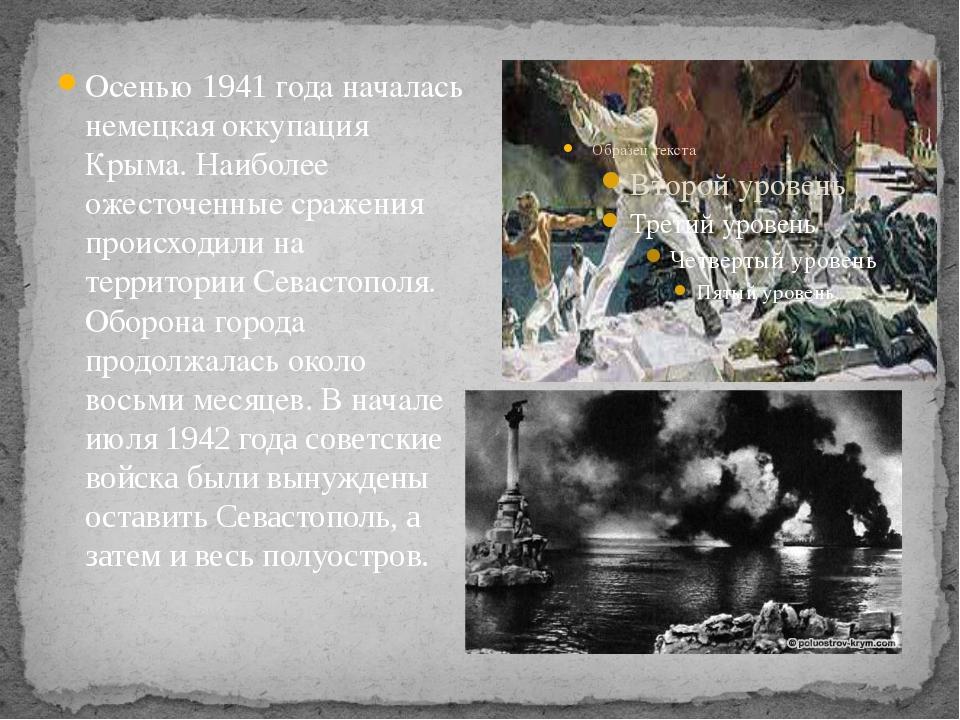 Осенью 1941 года началась немецкая оккупация Крыма. Наиболее ожесточенные сра...