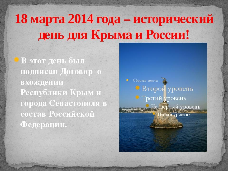 18 марта 2014 года – исторический день для Крыма и России! В этот день был по...