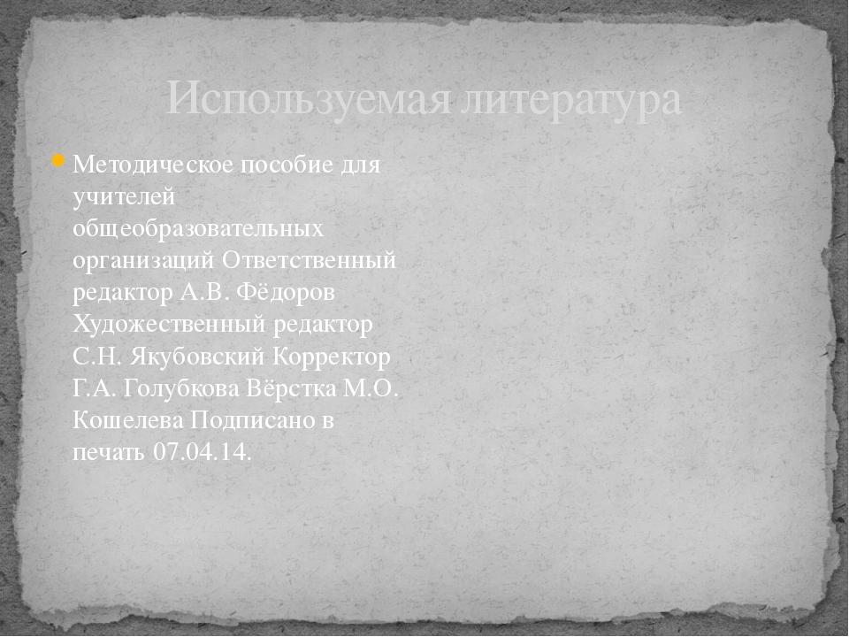 Используемая литература Методическое пособие для учителей общеобразовательных...