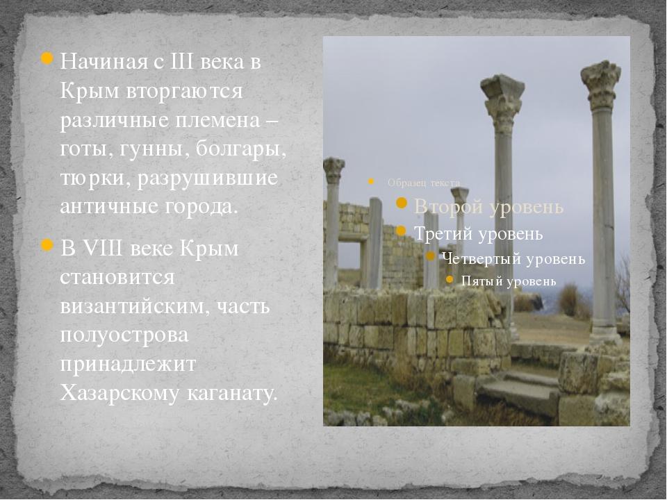 Начиная с III века в Крым вторгаются различные племена – готы, гунны, болгары...