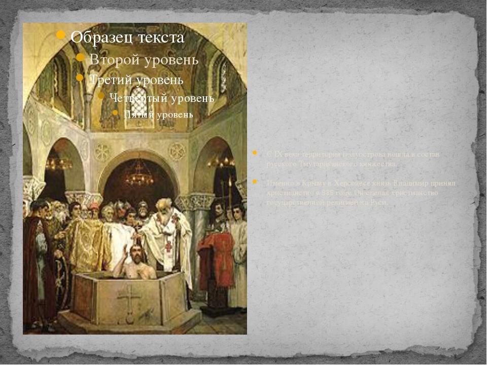 С IX века территория полуострова вошла в состав русского Тмутараканского княж...