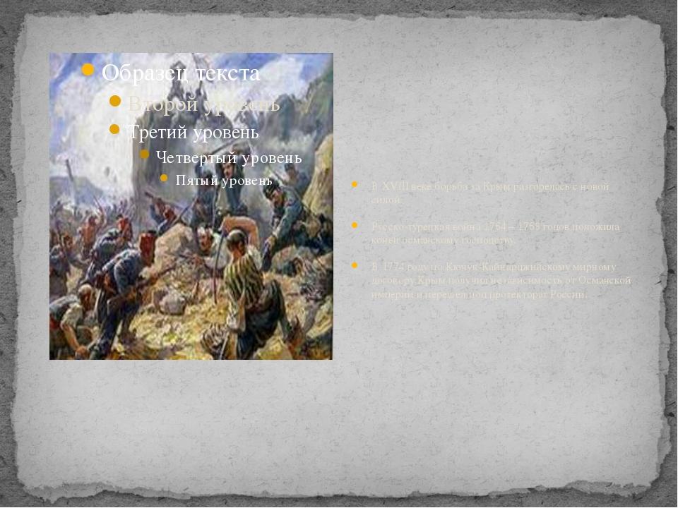 В XVIII веке борьба за Крым разгорелась с новой силой. Русско-турецкая война...