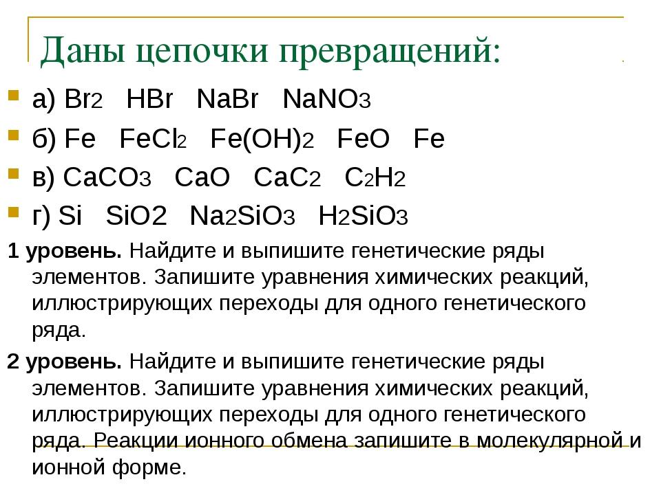 Даны цепочки превращений: a) Br2 HBr NaBr NaNO3 б) Fe FeCl2 Fe(OH)2 FeO Fe в)...