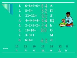 ключ п л о щ а д ь 1012201624228  1.6+6+6+6= А 2.5+5=П 3.11+