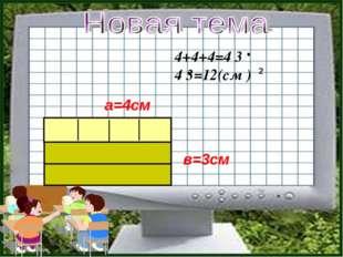 4+4+4=4 3 4 3=12(см ) 2 в=3см а=4см