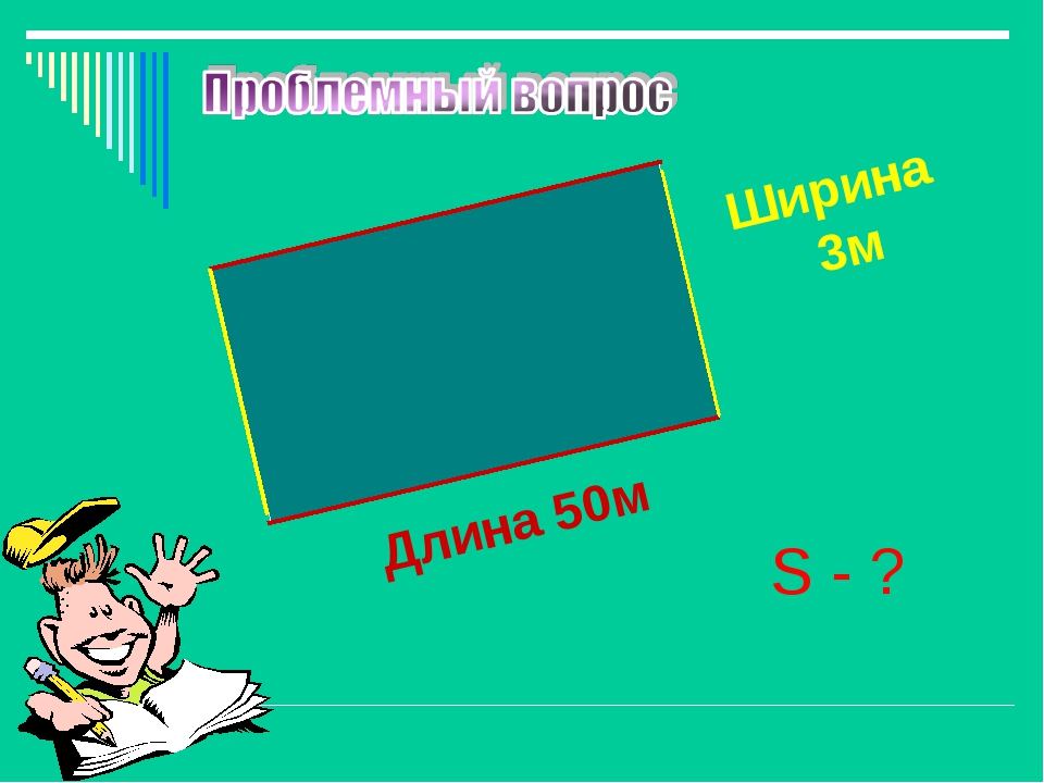 Длина 50м Ширина 3м S - ?