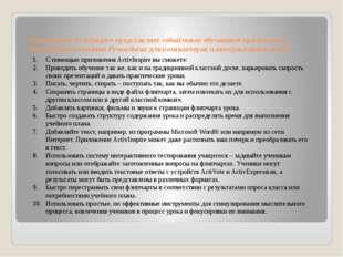 Приложение ActivInspire представляет собой новое обучающее программное обеспе