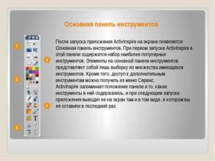 Основная панель инструментов После запуска приложения ActivInspire на экране