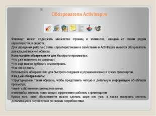 Обозреватели ActivInspire Флипчарт может содержать множество страниц и элемен