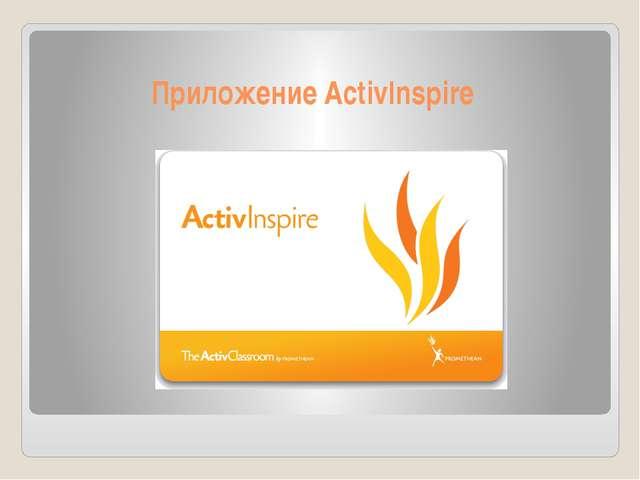 Приложение ActivInspire