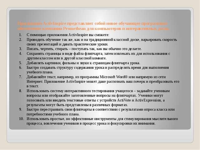 Приложение ActivInspire представляет собой новое обучающее программное обеспе...