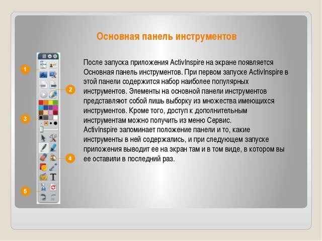 Основная панель инструментов После запуска приложения ActivInspire на экране...