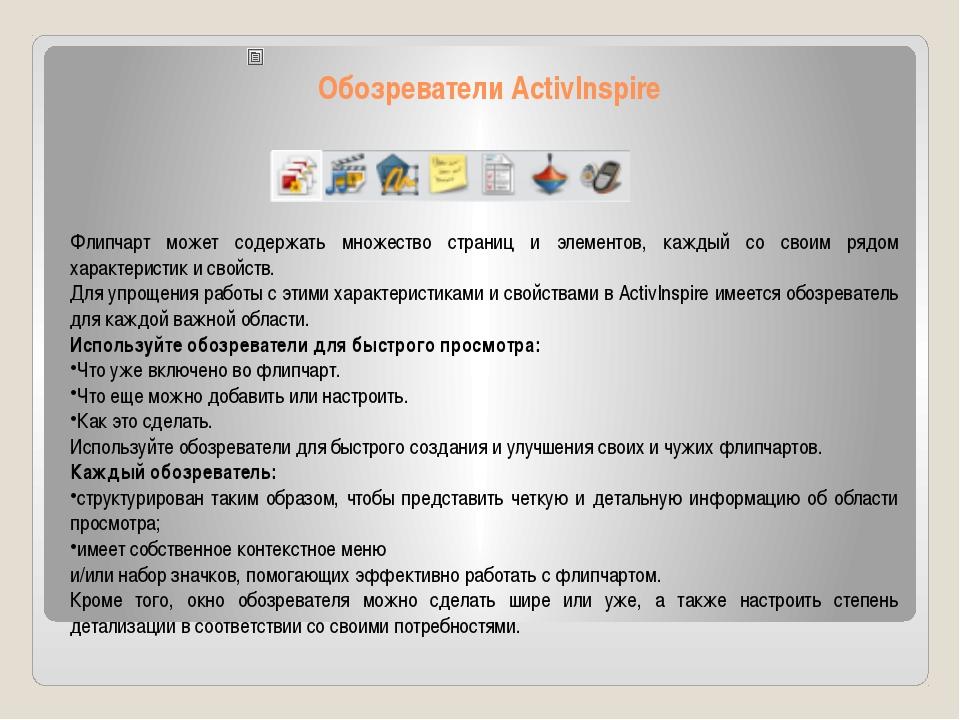 Обозреватели ActivInspire Флипчарт может содержать множество страниц и элемен...