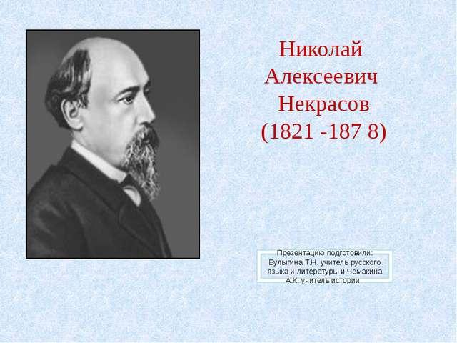 Николай Алексеевич Некрасов (1821 -187 8) Презентацию подготовили: Булыгина Т...