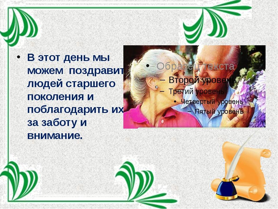 Поздравления для старшего поколения