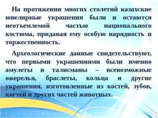 На протяжении многих столетий казахские ювелирные украшения были и остаются н