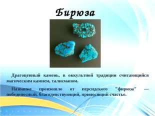 Драгоценный камень, в оккультной традиции считающийся магическим камнем, тали