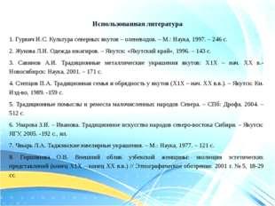 Использованная литература  1. Гурвич И.С. Культура северных якутов – олене