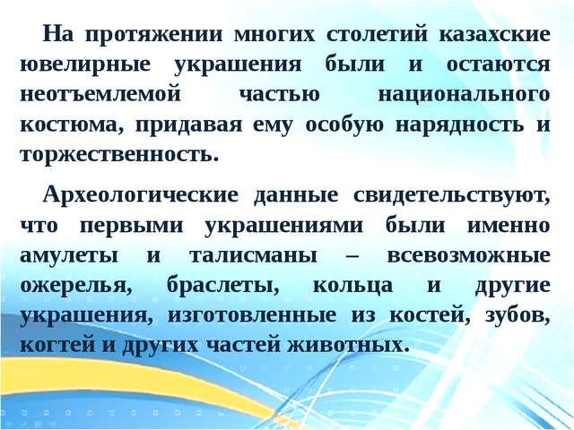 На протяжении многих столетий казахские ювелирные украшения были и остаются н...