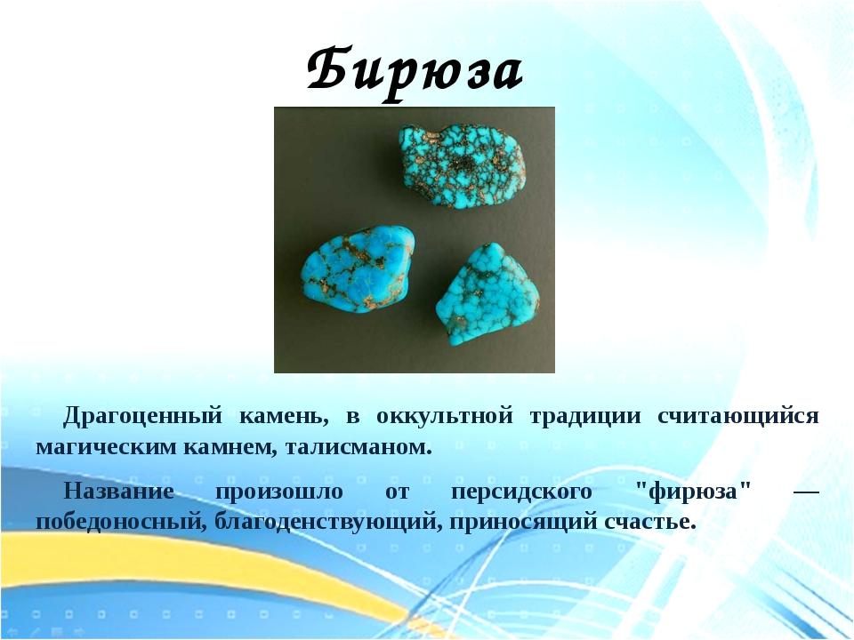 Драгоценный камень, в оккультной традиции считающийся магическим камнем, тали...
