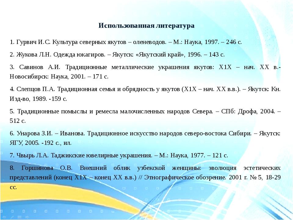 Использованная литература  1. Гурвич И.С. Культура северных якутов – олене...