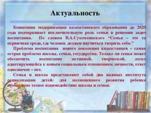 Концепция модернизации казахстанского образования до 2020 года подчеркивает и