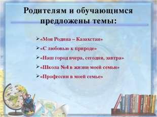«Моя Родина – Казахстан» «С любовью к природе» «Наш город вчера, сегодня, зав