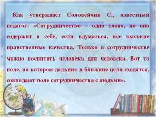 Как утверждает Соловейчик С., известный педагог: «Сотрудничество – одно слово