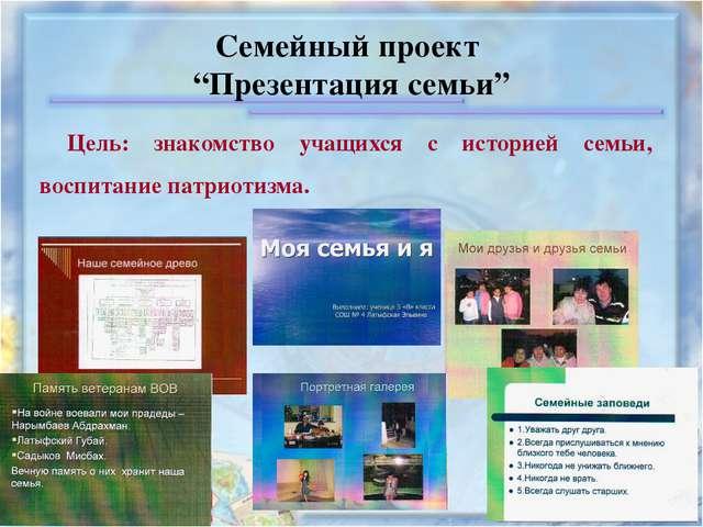 """Семейный проект """"Презентация семьи"""" Цель: знакомство учащихся с историей семь..."""