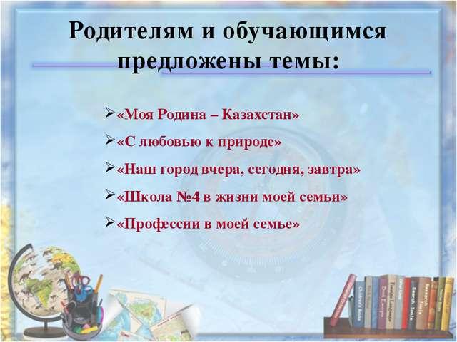 «Моя Родина – Казахстан» «С любовью к природе» «Наш город вчера, сегодня, зав...
