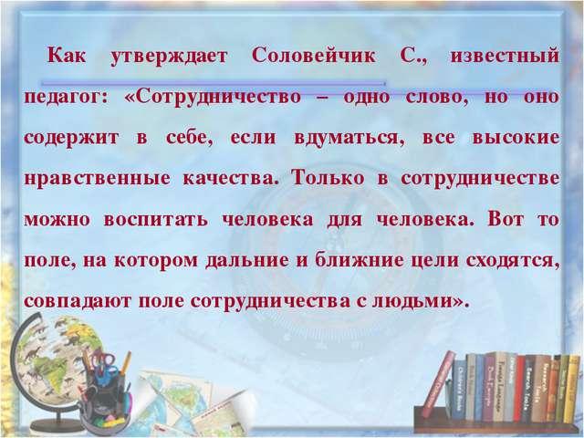 Как утверждает Соловейчик С., известный педагог: «Сотрудничество – одно слово...