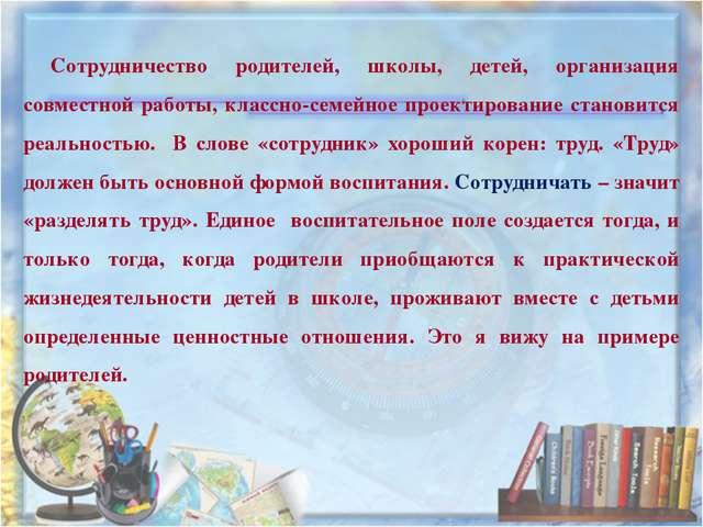 Сотрудничество родителей, школы, детей, организация совместной работы, классн...