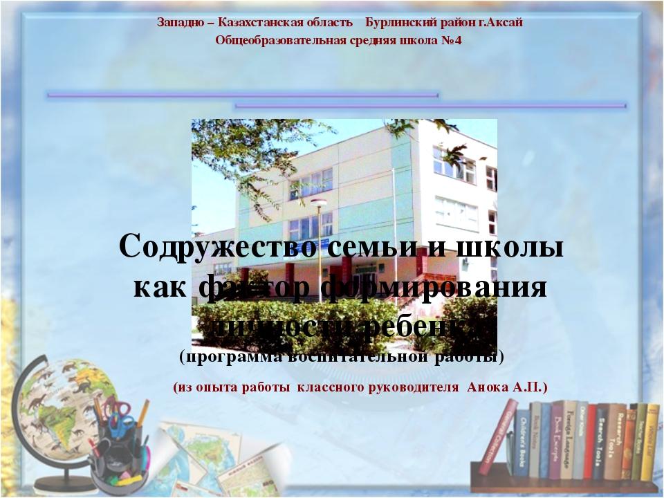 (из опыта работы классного руководителя Анока А.П.) Западно – Казахстанская о...