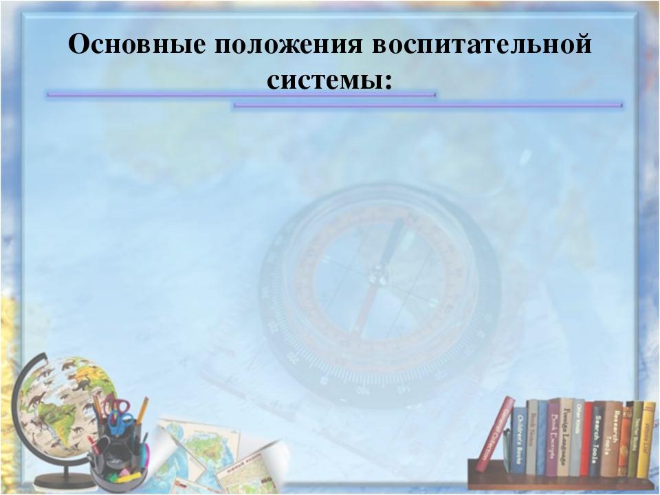 Основные положения воспитательной системы: