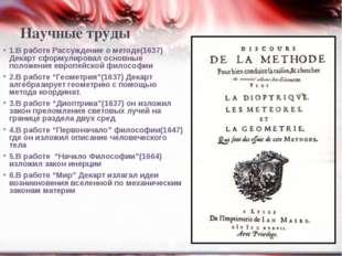 Научные труды 1.В работе Рассуждение о методе(1637) Декарт сформулировал осно
