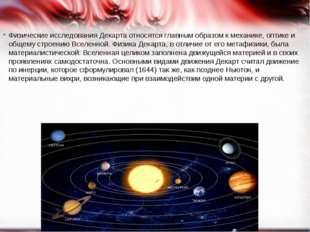Физические исследования Декарта относятся главным образом к механике, оптике