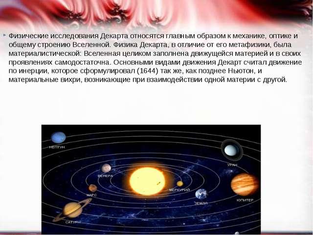 Физические исследования Декарта относятся главным образом к механике, оптике...