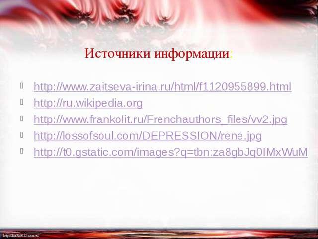 Источники информации: http://www.zaitseva-irina.ru/html/f1120955899.html http...