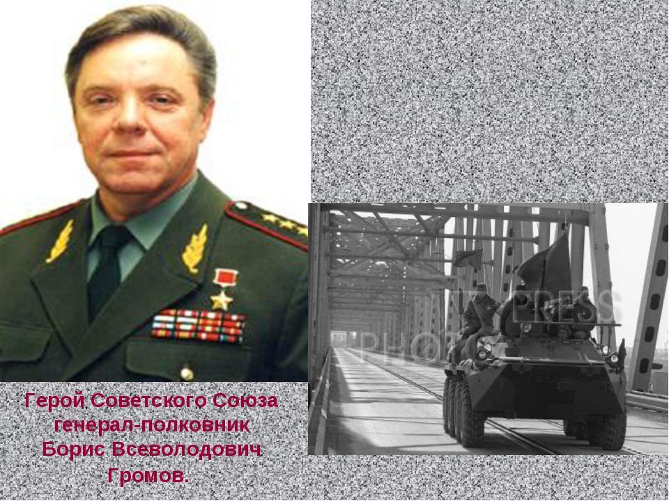Герой Советского Союза генерал-полковник Борис Всеволодович Громов.