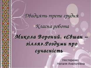 Двадцять третє грудня Класна робота Микола Вороний. «Євшан – зілля».Роздуми п